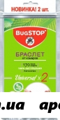 Багстоп браслет от комаров universal n2