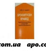 Бронхитусен врамед 125,0 сироп