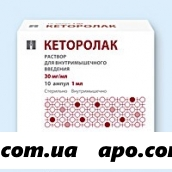 Кеторолак 0,03/мл 1мл n10 амп р-р в/м