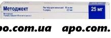 Методжект 10 мг/мл   25 мг (2,5мл) n1 шприц р-р д/ин