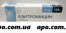 Азитромицин 0,125 n6 табл п/о /вертекс/
