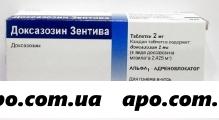 Доксазозин зентива 0,002 n30 табл