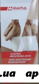 Пояс медицинский эластичный lauma разм 2
