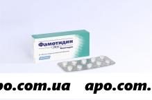 Фамотидин 0,02 n20 табл п/плен/оболоч/биоком