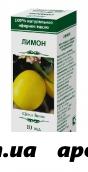 Масло эфирное лимон 10мл инд/уп/аспера