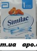 Симилак 1 смесь сух молочная д/дет700,0