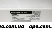 Цефтриаксон 1,0 n20 флак пор в/в в/м