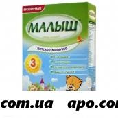 Малыш истринский-3 детское молочко 350,0
