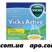 Викс актив симптомакс 5,0 n5 пак пор д/р-ра/лимон