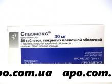 Спазмекс 0,03 n30 табл п/о