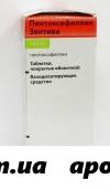 Пентоксифиллин зентива 0,1 n60 табл п/плен/оболоч