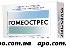 Гомеострес n40 табл д/рассас