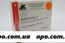 Пирогенал 50мкг/1мл n10 амп р-р в/м