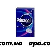 Панадол 0,5 n12 табл раств