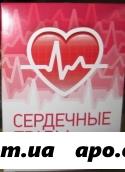 Таблетки сердечные травы n30