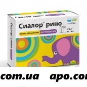 Сиалор рино (оксиметазолин) 0,01% 1мл n5 тюб/кап капли назал /renewal/