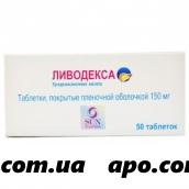 Ливодекса 0,15 n50 табл п/плен/оболоч