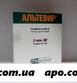 Альтевир (интерферон) 5млн ме n5 амп р-р д/ин