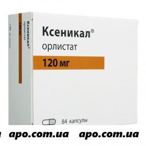 Ксеникал 120мг №84(42,21) капсулы
