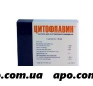 Цитофлавин 10мл n5 амп р-р в/в/темное стекло/