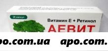 Аевит n20 капс/мелиген/