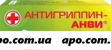 Антигриппин-анви n20 капс
