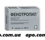 Фенотропил 0,1 n10 табл
