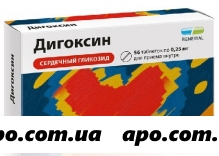 Дигоксин 0,00025 n56 табл инд/уп /renewal/