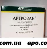 Артрозан 0,006/мл 2,5мл n10 амп р-р в/м