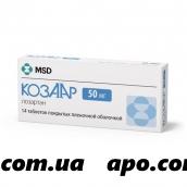 Козаар 0,05 n14 табл п/о
