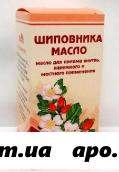 Шиповника масло 50мл /вифитех/