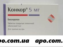 Конкор 0,005 n50 табл п/о