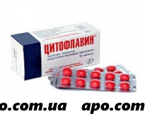 Цитофлавин n100 табл п/кишеч/оболоч