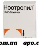 Ноотропил 0,2/мл 5мл n12 амп р-р в/в в/м