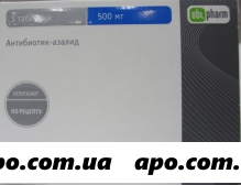 Азитромицин форте-obl 0,5 n3 табл п/о