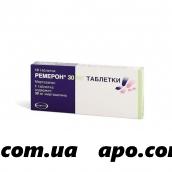 Ремерон 0,03 n10 табл п/о