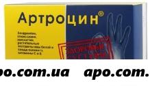 Артроцин n60 капс