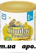 Симилак премиум 1 смесь сух молочная д/дет400,0