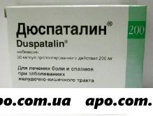 Дюспаталин 0,2 n30 капс пролонг