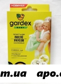 Гардекс baby пластыри п/укусов насек n20