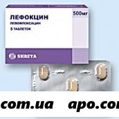 Лефокцин 0,5 n5 табл п/плен/оболоч
