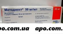 Методжект 50 мг/мл   30 мг (0,6 мл) n1 шприц р-р п/к