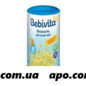 Бэбивита чай фенхель д/дет 200,0