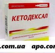Кетодексал 0,025/мл 2мл n5 амп р-р в/в в/м