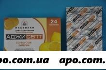 Аджисепт лимон n24 табл д/рассас