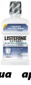 Listerine expert ополаскив д/пол рта эксперт отбелив мята 250мл
