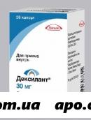 Дексилант 0,03 n28 капс с модиф высвоб