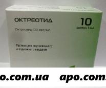 Октреотид 100мкг/мл 1мл n10 амп р-р в/в п/к /натива/