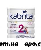 Кабрита (kabrita) 2 gold смесь сух на козьем молоке 800,0