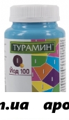 Турамин йод 100 n90 капс